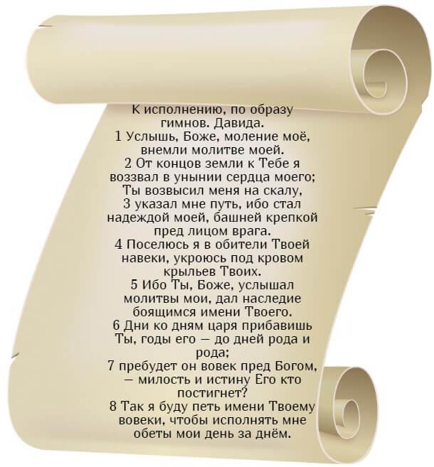 На фото текст псалма 60 на русском языке.