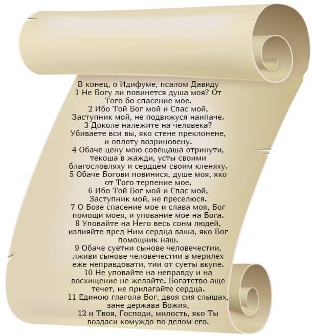 На фото изображен текст псалма 61 на церковнославянском языке.