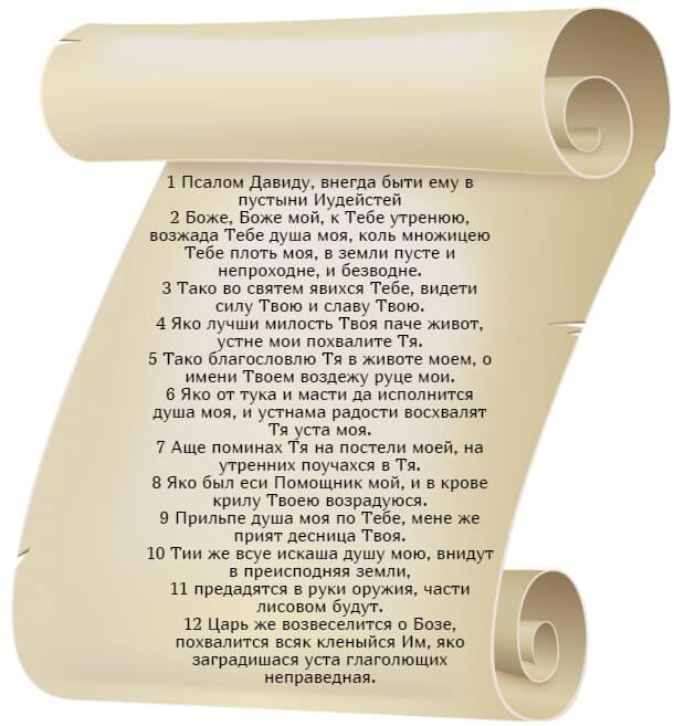 На фото изображен текст псалма 62 на церковнославянском языке.