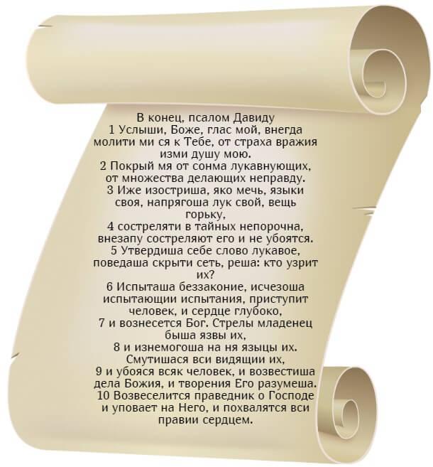На фото изображен текст псалма 63 на русском языке.