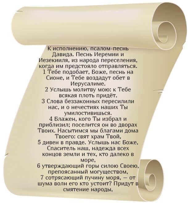 На фото изображен текст псалма 64 на русском языке (часть 1).