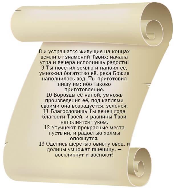 На фото изображен текст псалма 64 на русском языке (часть 2).