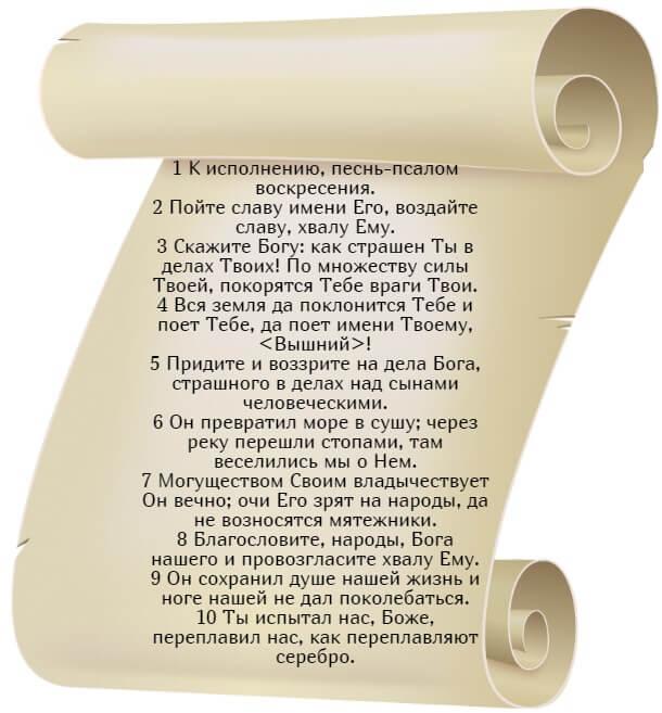На фото изображен текст псалма 65 на русском языке (часть 1).