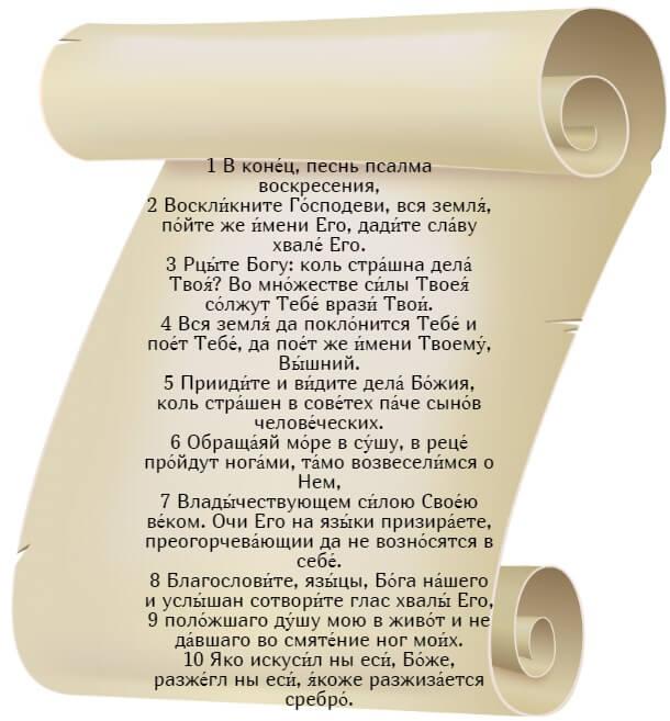На фото изображен текст псалма 65 на церковнославянском языке (часть 1).
