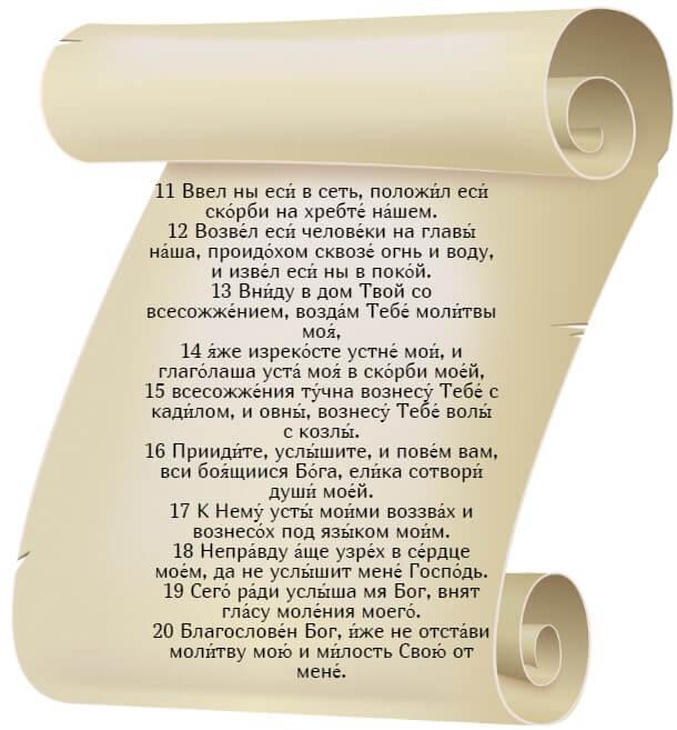 На фото изображен текст псалма 65 на церковнославянском языке (часть 2).