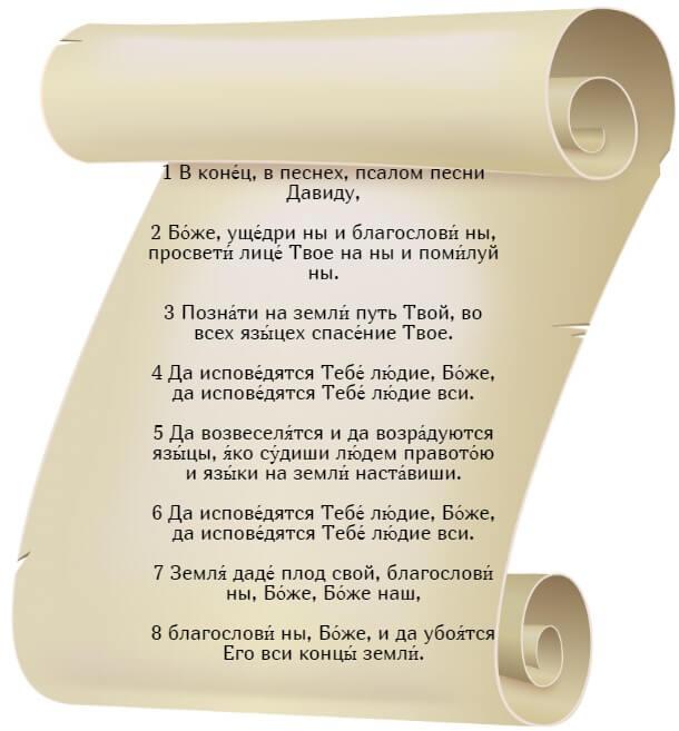 На фото изображен текст псалма 66 на церковнославянском языке.