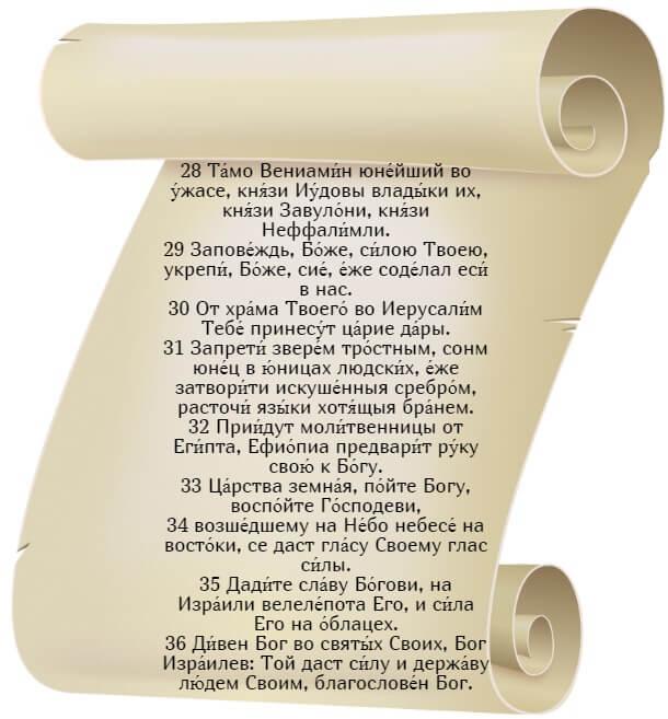 На фото изображен текст псалма 67 на церковнославянском языке (часть 4).