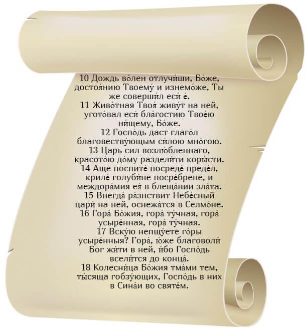 На фото изображен текст псалма 67 на церковнославянском языке (часть 2).