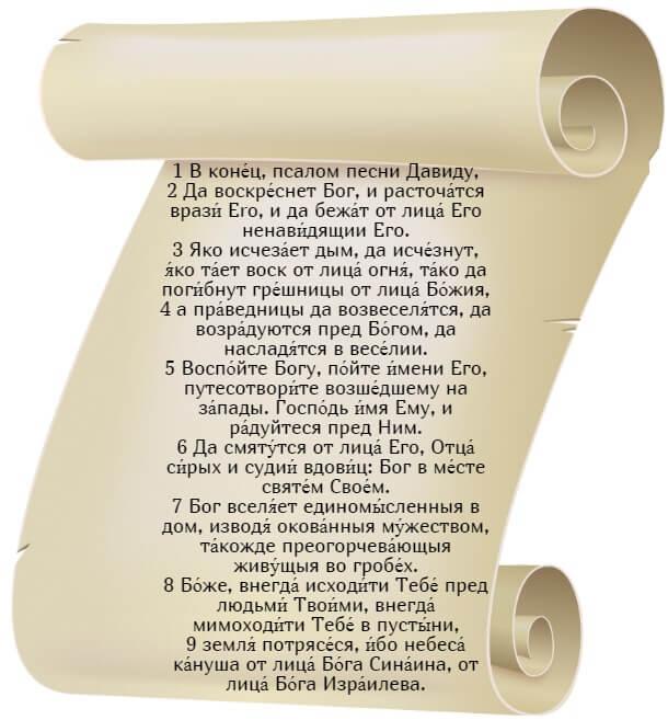 На фото изображен текст псалма 67 на церковнославянском языке (часть 1).
