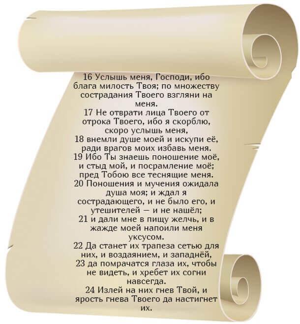 На фото изображен текст псалма 68 на русском языке (часть 3).