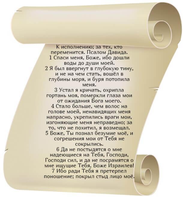 На фото изображен текст псалма 68 на русском языке (часть 1).