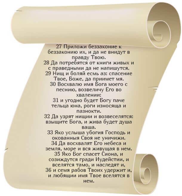 На фото изображен текст псалма 68 на церковнославянском языке (часть 4).