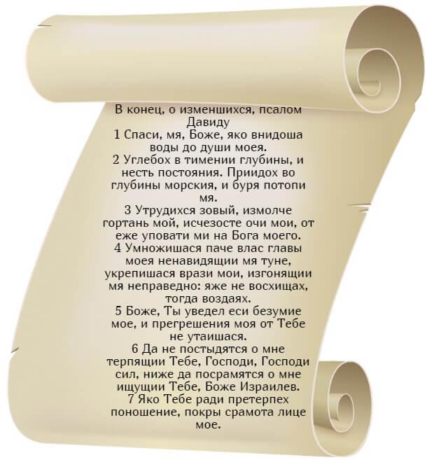 На фото изображен текст псалма 68 на церковнославянском языке (часть 1).