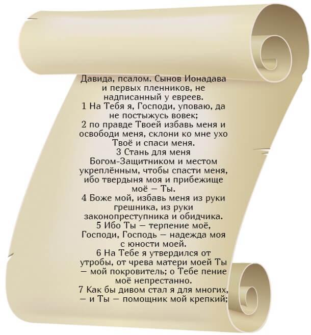 На фото изображен текст псалма 70 на русском языке (часть 1).