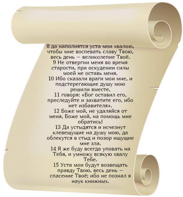 На фото изображен текст псалма 70 на русском языке (часть 2).