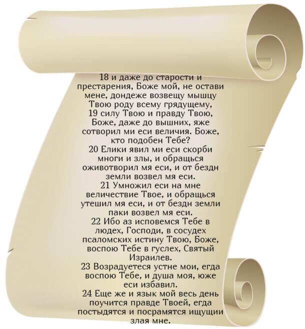 На фото изображен текст псалма 70 на церковнославянском языке (часть 3).