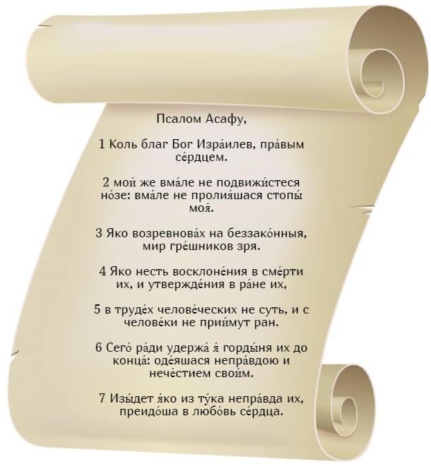 На фото изображен текст псалма 72 на церкновнославянском языке (часть 1).