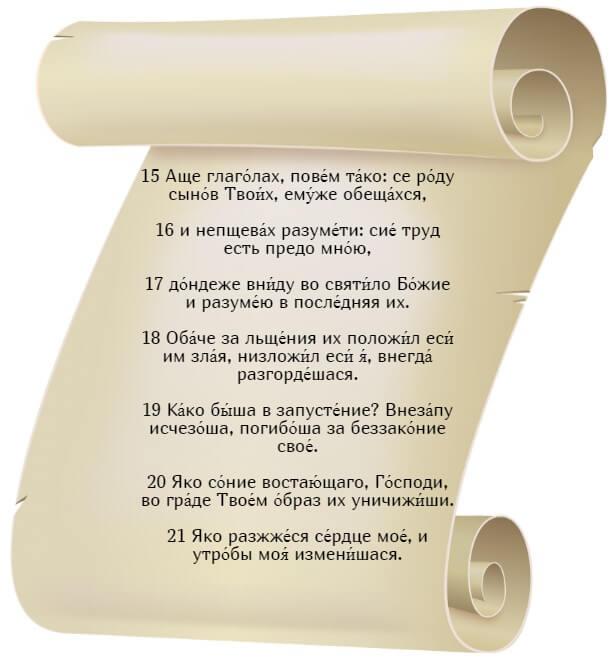 На фото изображен текст псалма 72 на церкновнославянском языке (часть 3).