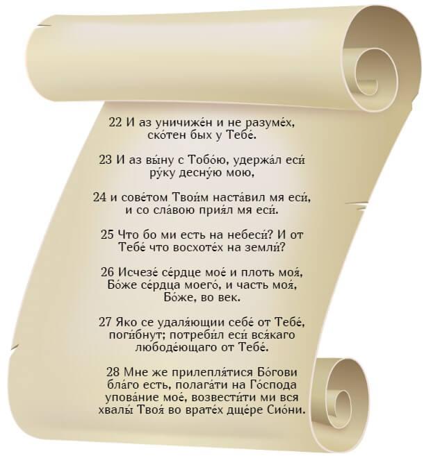 На фото изображен текст псалма 72 на церкновнославянском языке (часть 4).