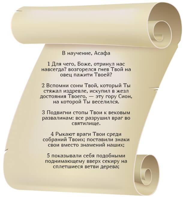 На фото изображен текст псалма 73 на русском языке (часть 1).
