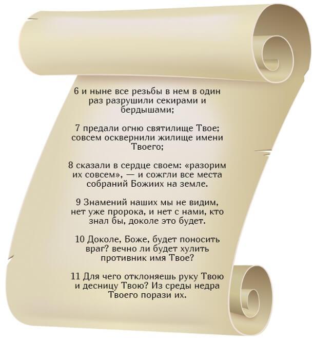 На фото изображен текст псалма 73 на русском языке (часть 2).