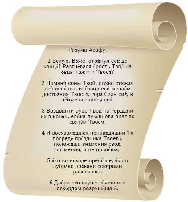 На фото изображен текст псалма 73 на церкновнославянском языке (часть 1).