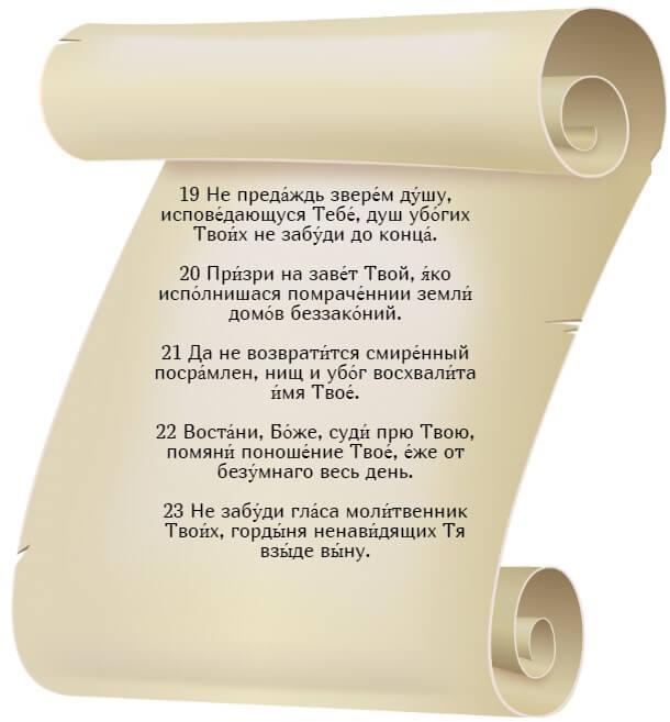 На фото изображен текст псалма 73 на церкновнославянском языке (часть 4).