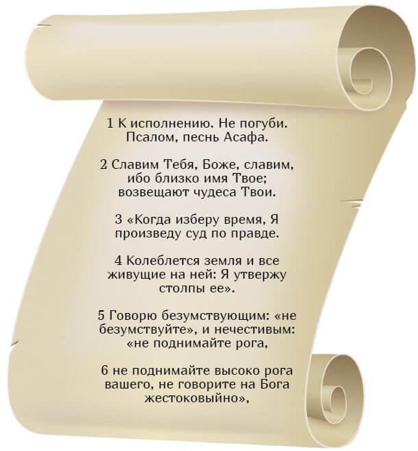 На фото изображен текст псалма 74 на русском языке (часть 1).