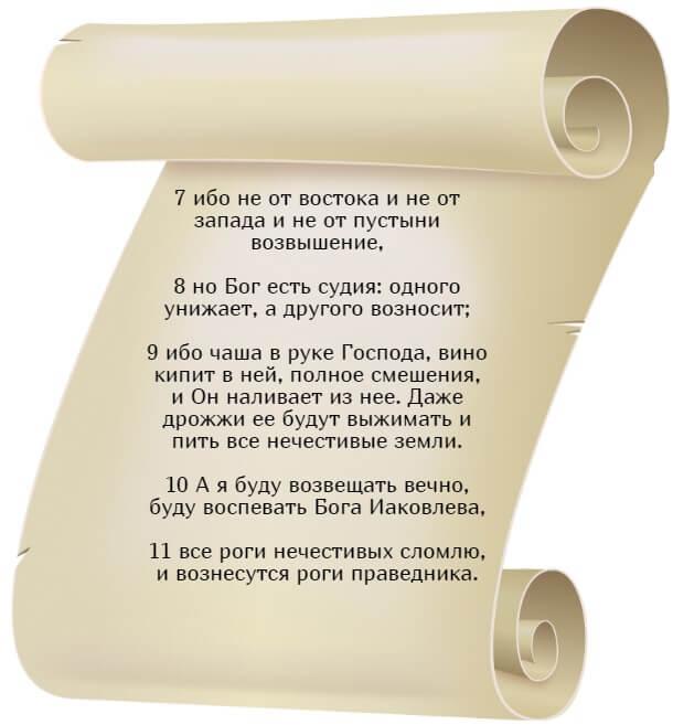 На фото изображен текст псалма 74 на русском языке (часть 2).