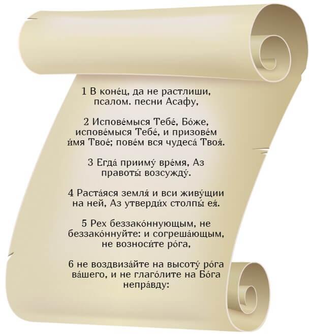 На фото изображен текст псалма 74 на церкновнославянском языке (часть 1).