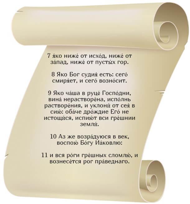 На фото изображен текст псалма 74 на церкновнославянском языке (часть 2).