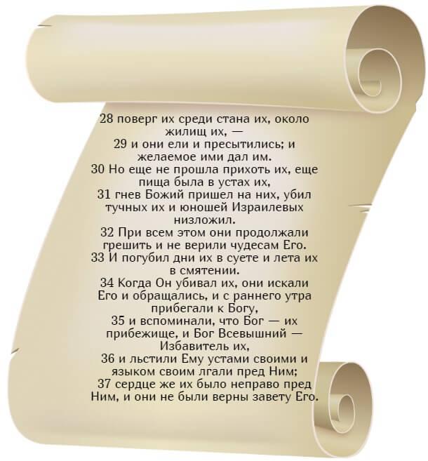 На фото изображен текст псалма 77 на русском языке (часть 4).