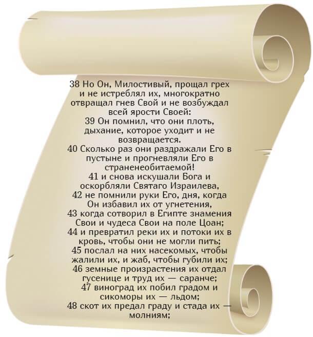 На фото изображен текст псалма 77 на русском языке (часть 5).