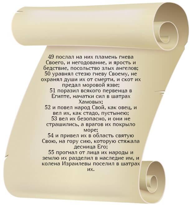 На фото изображен текст псалма 77 на русском языке (часть 6).