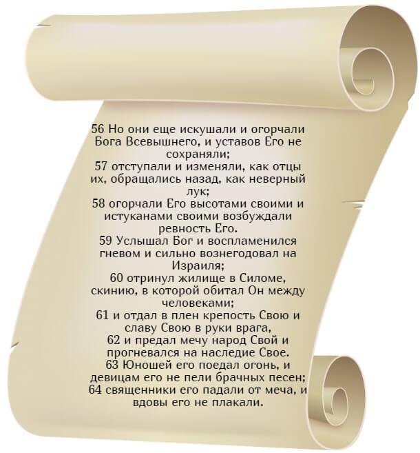 На фото изображен текст псалма 77 на русском языке (часть 7).