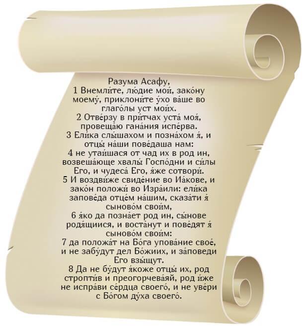 На фото изображен текст псалма 77 на церкновнославянском языке (часть 1).