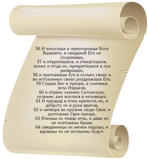 На фото изображен текст псалма 77 на церкновнославянском языке (часть 7).
