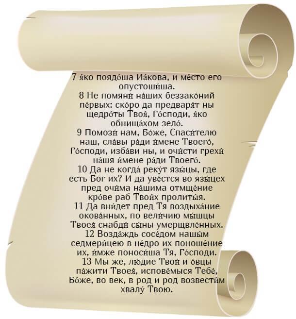 На фото изображен текст псалма 78 на церкновнославянском языке (часть 2).