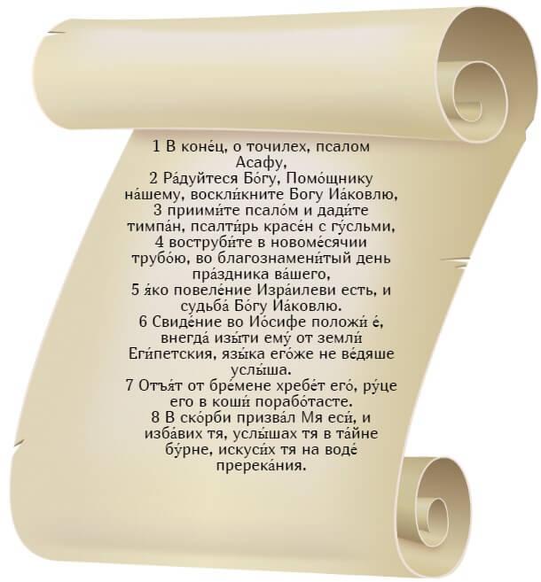 На фото изображен текст псалма 80 на церкновнославянском языке (часть 1).