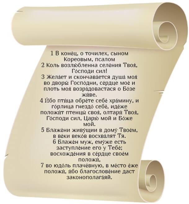 На фото изображен текст псалма 83 на церкновнославянском языке (часть 1).