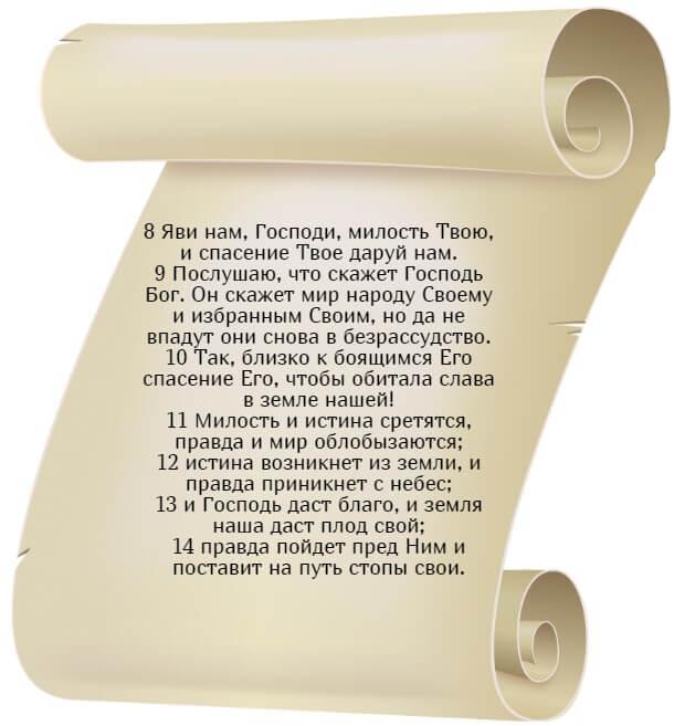 На фото изображен текст псалма 84 на русском языке (часть 2).