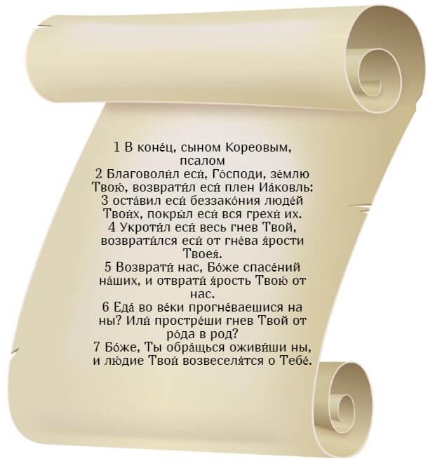 На фото изображен текст псалма 84 на церкновнославянском языке (часть 1).