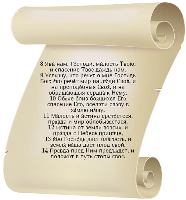 На фото изображен текст псалма 84 на церкновнославянском языке (часть 2).