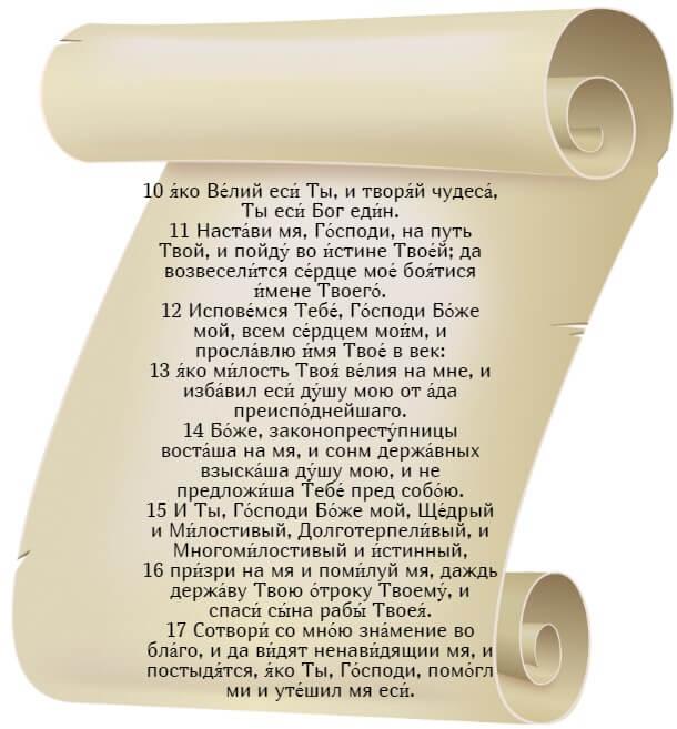 На фото изображен текст псалма 85 на церкновнославянском языке (часть 2).