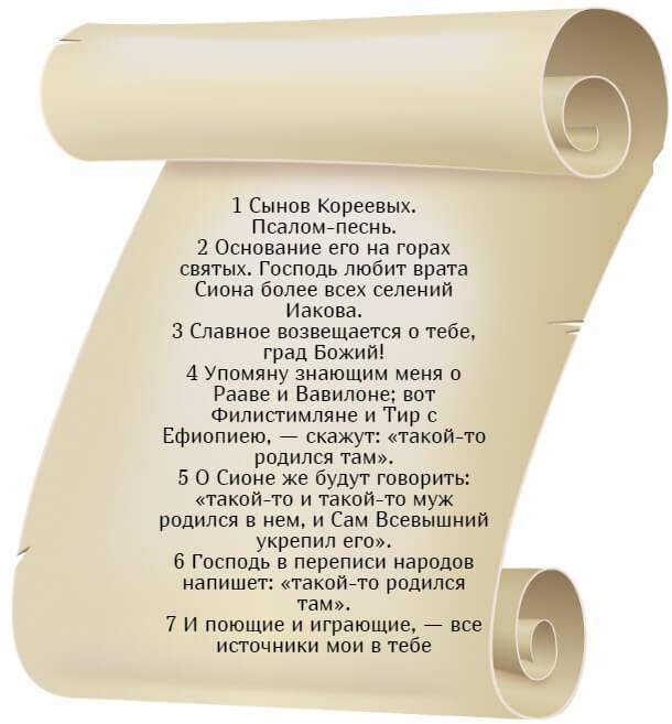 На фото изображен текст псалма 86 на русском языке.