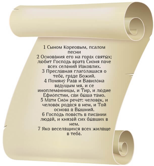 На фото изображен текст псалма 86 на церкновнославянском языке.