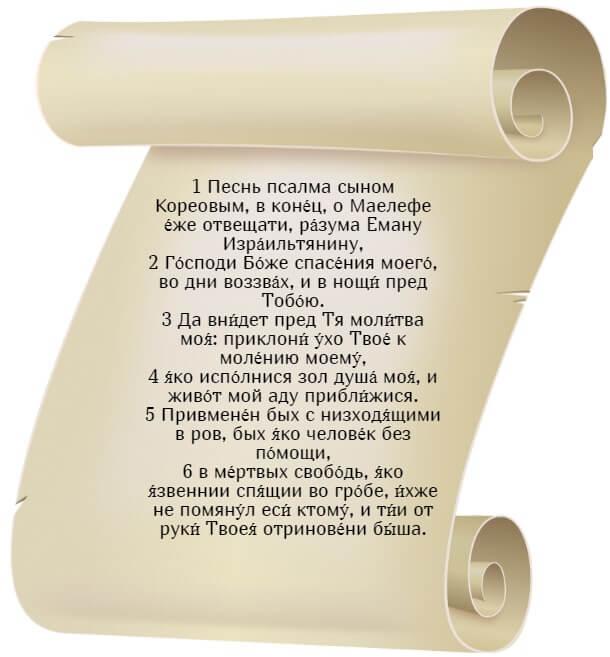 На фото изображен текст псалма 87 на церкновнославянском языке (часть 1).