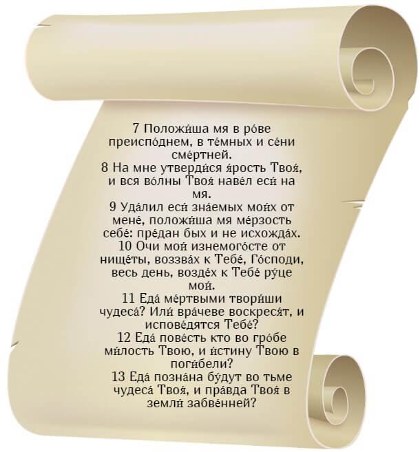 На фото изображен текст псалма 87 на церкновнославянском языке (часть 2).