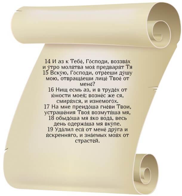 На фото изображен текст псалма 87 на церкновнославянском языке (часть 3).
