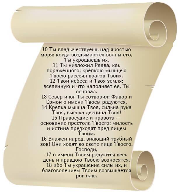 На фото изображен текст псалма 88 на русском языке (часть 2).